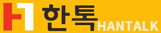 한톡 로고